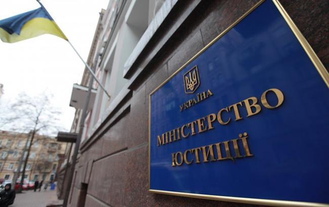 Фото: вывеска на здании министерства юстиции Украины в Киеве (УНИАН)