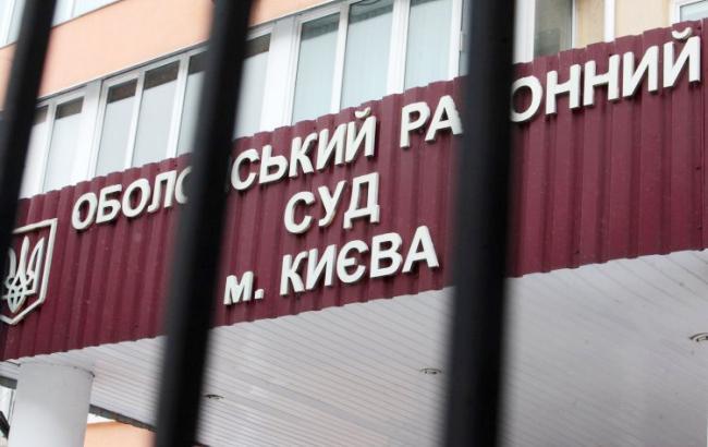 Фото: Оболонский районный суд города Киева (УНИАН)