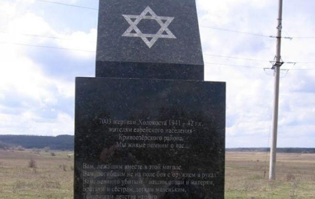 В Николаевской области изуродовали памятник зверски замученным евреям (фото)