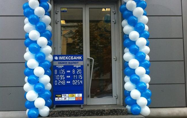 Номинальная стоимость активов обанкротившегося Имэксбанка завышена в 7 раз, - ФГВФЛ