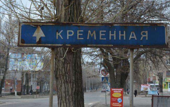Фото: місто Кремінна