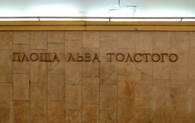"""Фото: станція метро """"Площа Льва Толстого"""""""