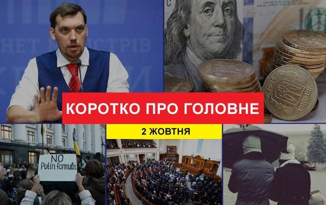Правосуддя для Донбасу та різке зростання долара: новини за 2 жовтня