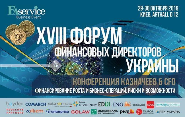 XVIII щорічний Форум Фінансових Директорів України.