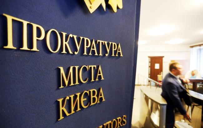 Фото: прокуратура города Киева (УНИАН)