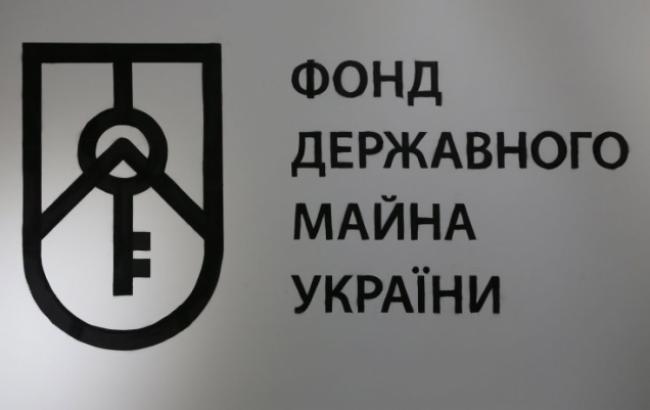 Фото: ФГИ отчитался о реализованном госимуществе (УНИАН)