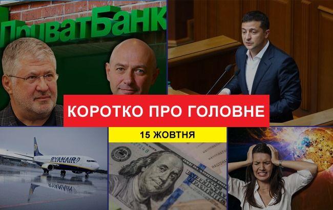 Победа ПриватБанка и встреча ТКГ в Минске: новости за 15 октября