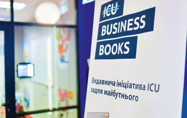 "Проект ICU Business Books представил книгу ""Евро и борьба идей"""
