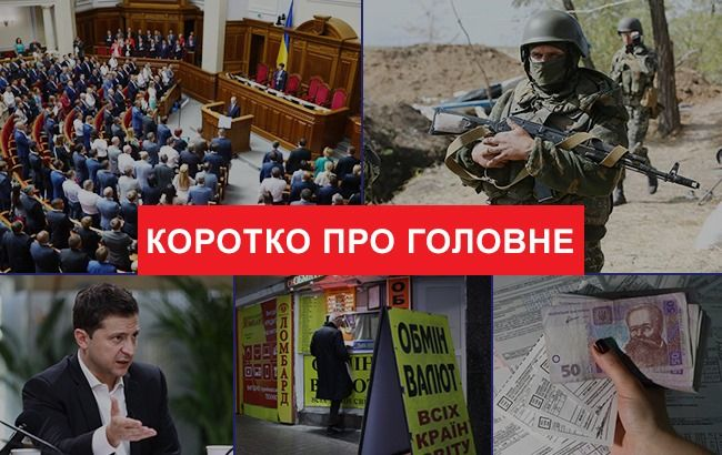 Відставка Рябошапки та кінець карантину в Нових Санжарах: новини за 5 березня
