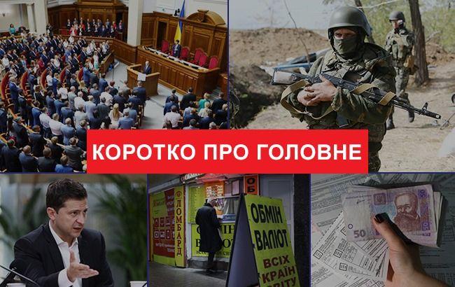 Зростання курсу долара і обстріл вантажівки на Донбасі: новини за 10 березня