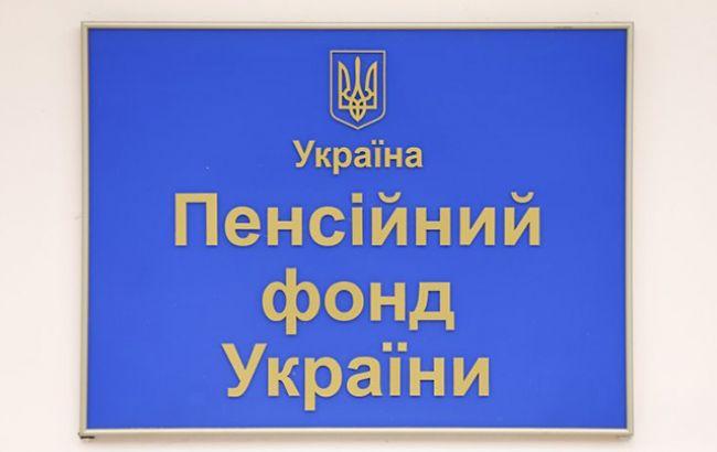 Фото: Пенсійний фонд (УНІАН)