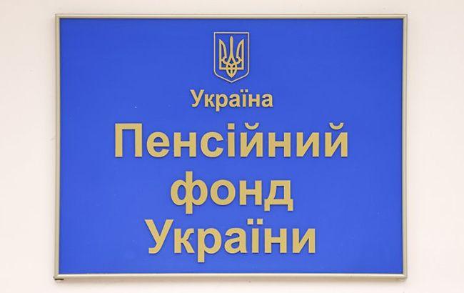 """Пенсійний фонд запровадив """"Електронну трудову книжку"""""""