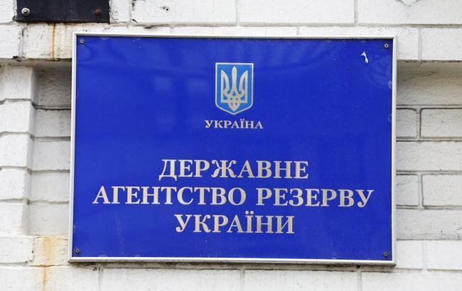 Фото: Госрезерв (УНИАН)
