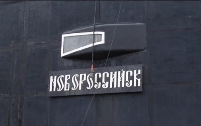 """Фото: Подводная лодка """"Новороссийск"""""""