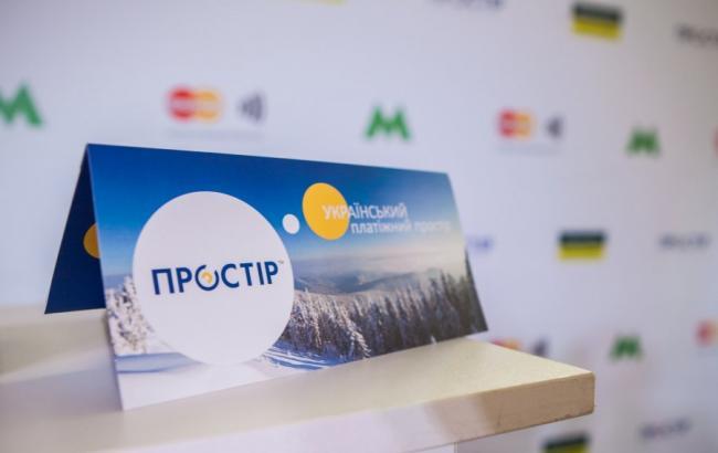 """Фото: в Україні випущено понад 1 млн карток системи """"ПРОСТІР"""""""