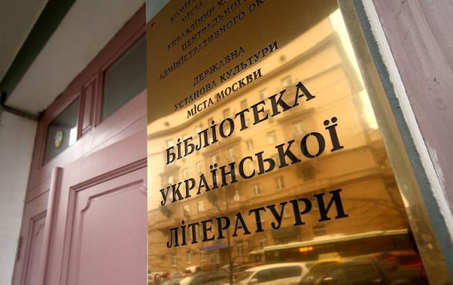 Фото: Бібліотека української літератури в Москві