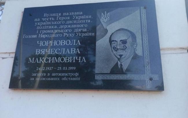 Фото: Мемориальная доска Вячеславу Черноволу (facebook.com)