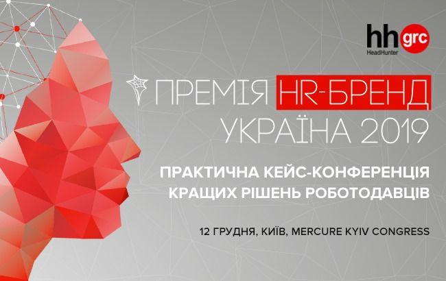 Премия HR-бренд Украина 2019 – знаковое HR-событие года