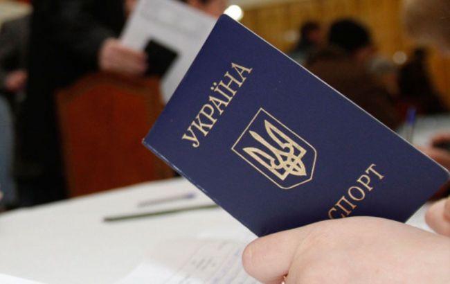 Фото: паспорт гражданина Украины
