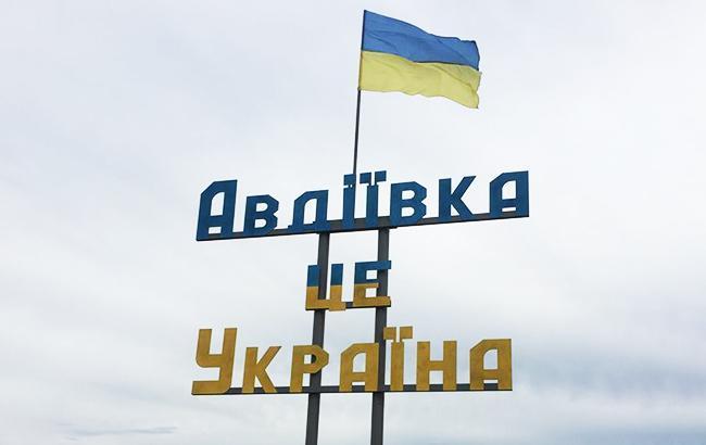 Фото: Авдіївка (facebook.com/ombudsmanUA)