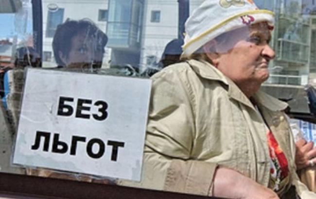 Фото: уряд не залишає спроб монетизувати пільги
