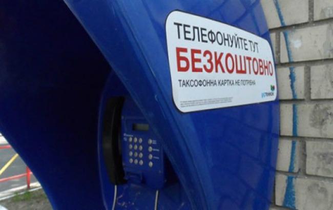Фото: украинцы смогут звонить с таксофонов на фиксированные номера бесплатно