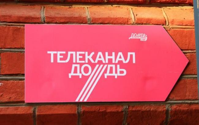 """Нацсовет признал российский телеканал """"Дождь"""" соответствующим законодательству Украины"""