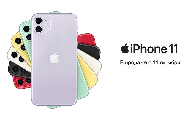 Як вигідно купити iPhone 11 та інші новинки Apple