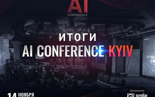 Итоги AI Conference Kyiv: как AI, IoT и чат-боты помогают бизнесу увеличивать прибыль