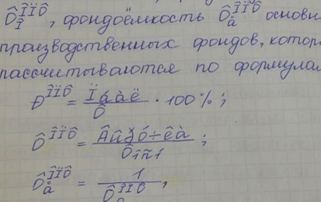 В РФ студентка списала реферат со слетевшей кодировкой word  Фото Девушку не смутили безсмысленные символы facebook com juliartamonova