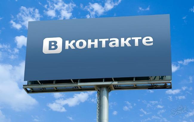 """Фото: аудиореклама в соцсетях """"Вконтакте""""и """"Одноклассники""""появится до конца года"""