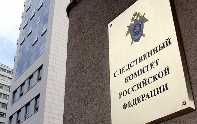 Фото: Слідчий комітет РФ (sledcom.ru)
