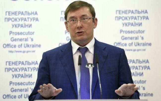Фото: Юрій Луценко анонсував нові гучні затримання
