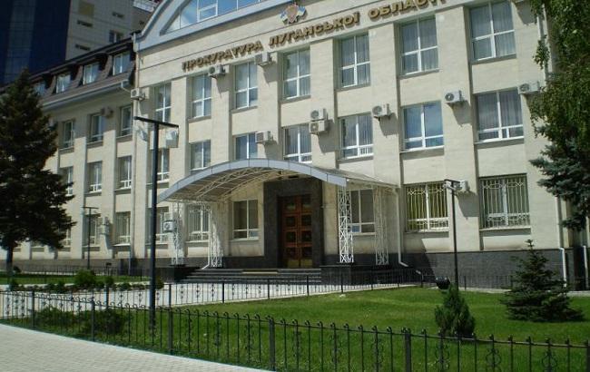 Фото: прокуратура (Луганська область)