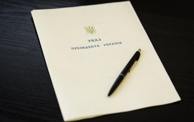 Фото: указ президента (прес-служба АПУ)