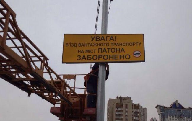 У Києві на мосту Патона заборонили проїзд вантажівкам