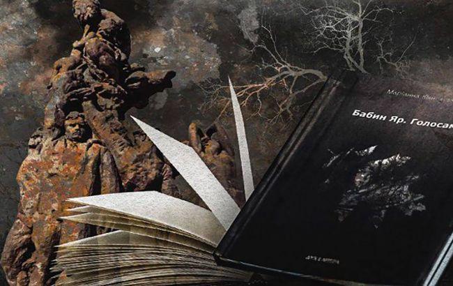 На годовщину трагедии в Бабьем Яру состоится перформанс со стихами