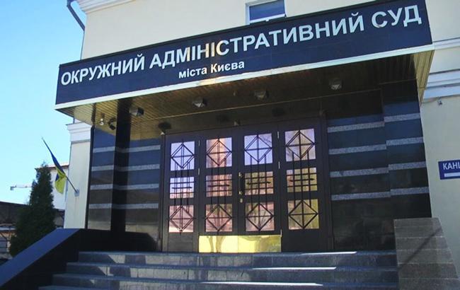 Фото: Окружной админсуд Киева (unba.org.ua)