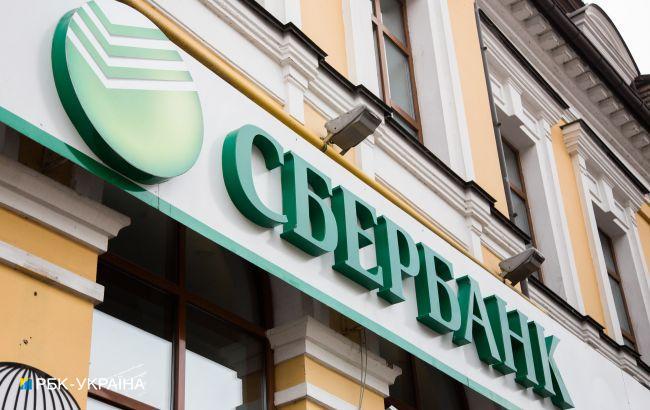 """Российскому """"Сбербанку"""" запретили использовать свое название в Украине"""