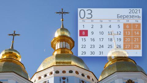 Календар церковних свят на березень 2021 - повний список | РБК-Україна