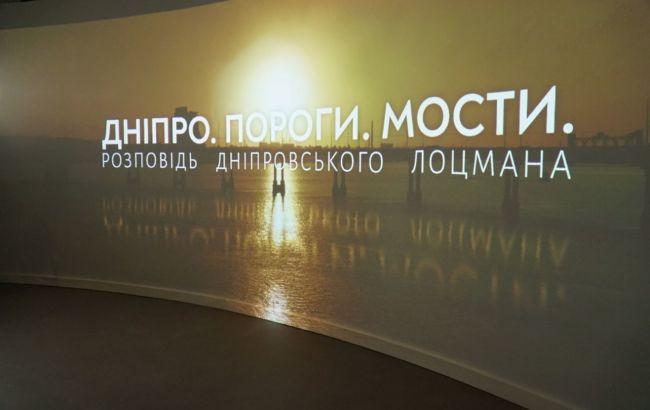 Музей истории Днепра открылся для посетителей
