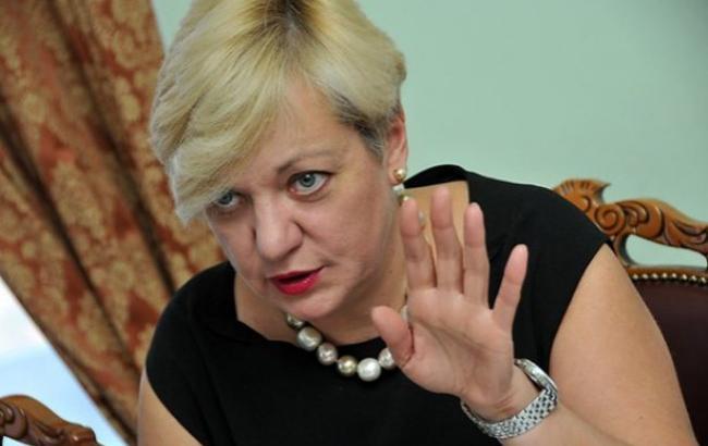 Фото: Валерия Гонтарева (gazeta.zn.ua)