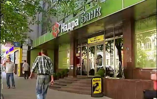 """Нацбанк не виновен в банкротстве банка""""Надра"""", - решение суда"""