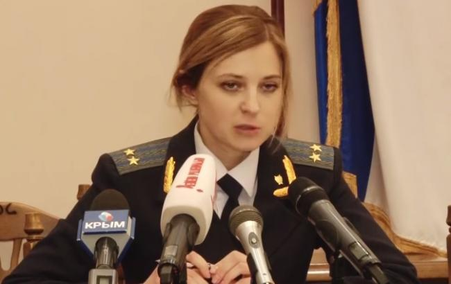 """У Поклонської знайшли таємну квартиру в """"ДНР"""""""