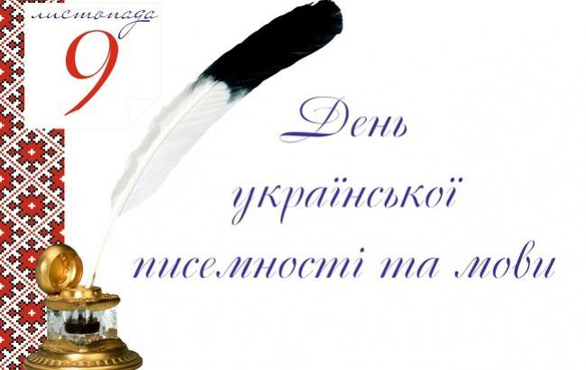 Фото: День украинской письменности (rokitne-blog.at.ua)