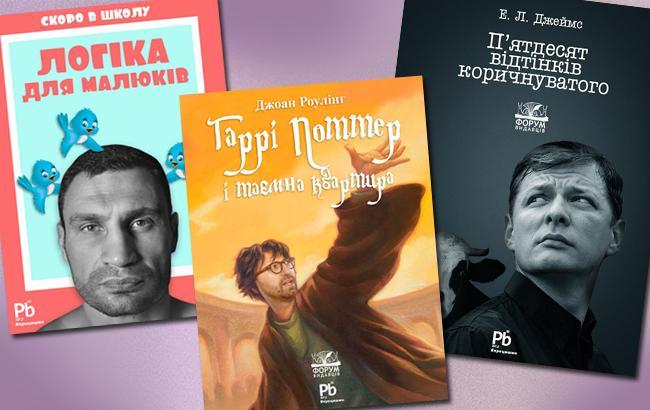 """Фото: """"Книги"""" (коллаж Styler.rbc.ua)"""