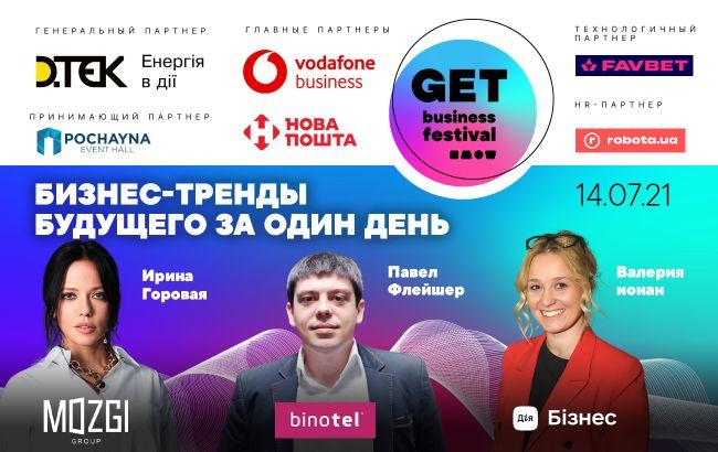 Главный фестиваль бизнес-опыта GET Business Festival состоится уже 14 июля