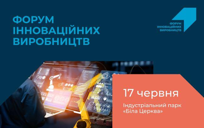 Форум інноваційних виробництв відбудеться 17 червня