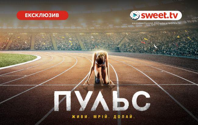 """SWEET.TV начал онлайн-показ украинской драмы """"Пульс"""" одновременно с кинопремьерой"""
