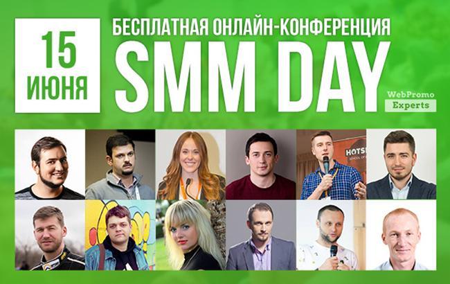 15 июня  самая жаркая онлайн-конференция лета - SMM Day